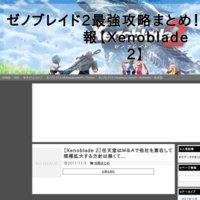 ゼノブレイド2最強攻略まとめ!レックス速報【Xenoblade 2】